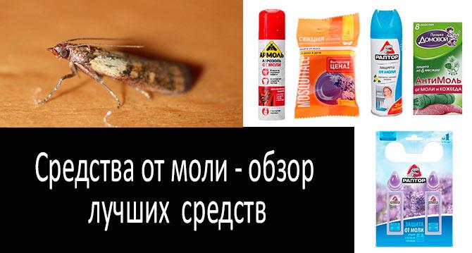 Средства от моли: фото