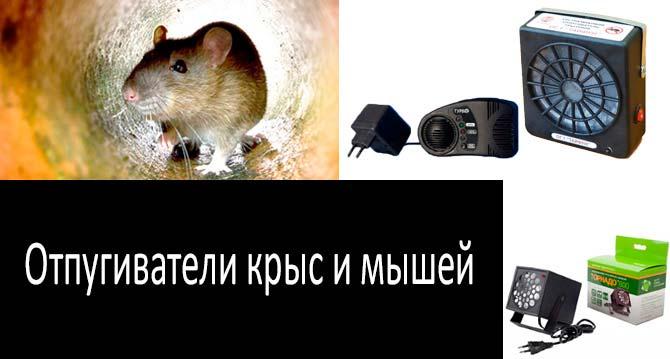 Отпугиватели мышей и крыс